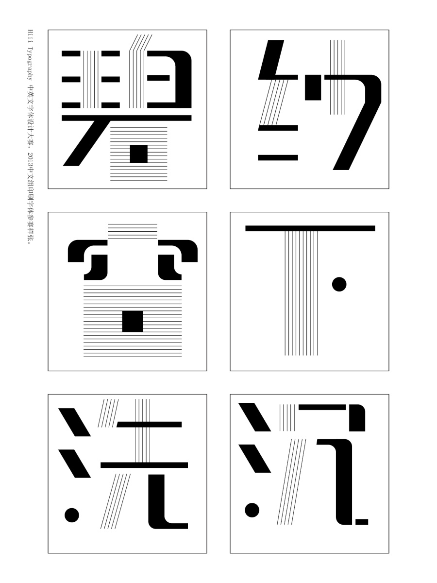 chinesefontdesign.com 2016 07 15 08 26 56 60+ Surprisingly Chinese Font Style Design