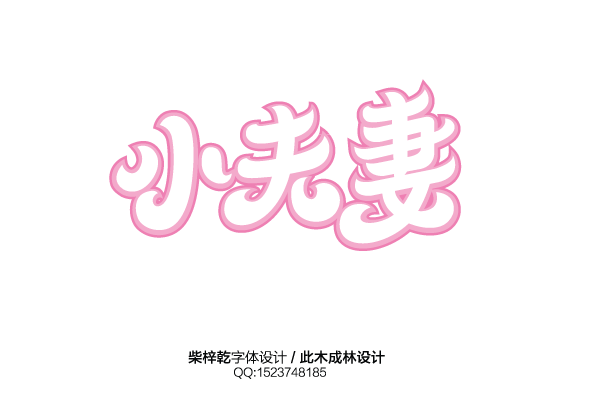 chinesefontdesign.com 2016 07 15 08 31 52 60+ Surprisingly Chinese Font Style Design