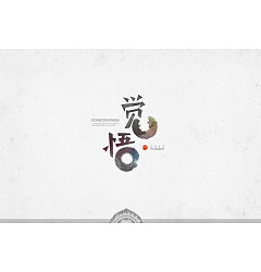 Permalink to 60+ Surprisingly Chinese Font Style Design