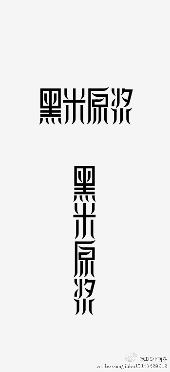chinesefontdesign.com 2016 07 15 08 33 00 60+ Surprisingly Chinese Font Style Design