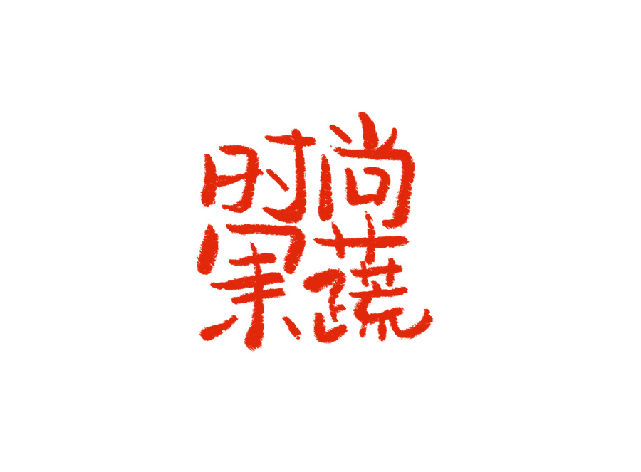 chinesefontdesign.com 2016 07 15 08 36 44 60+ Surprisingly Chinese Font Style Design