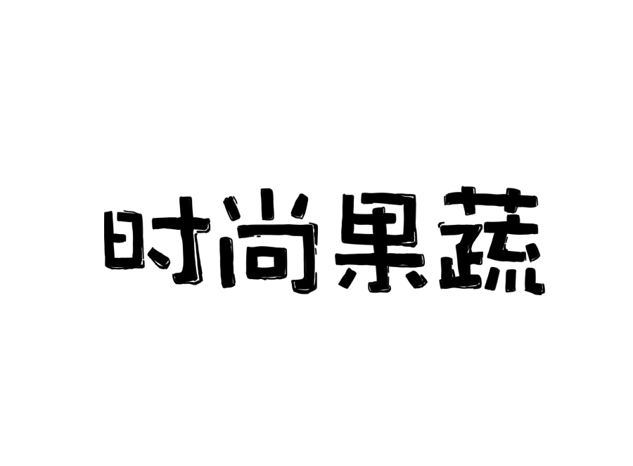 chinesefontdesign.com 2016 07 15 08 36 50 60+ Surprisingly Chinese Font Style Design