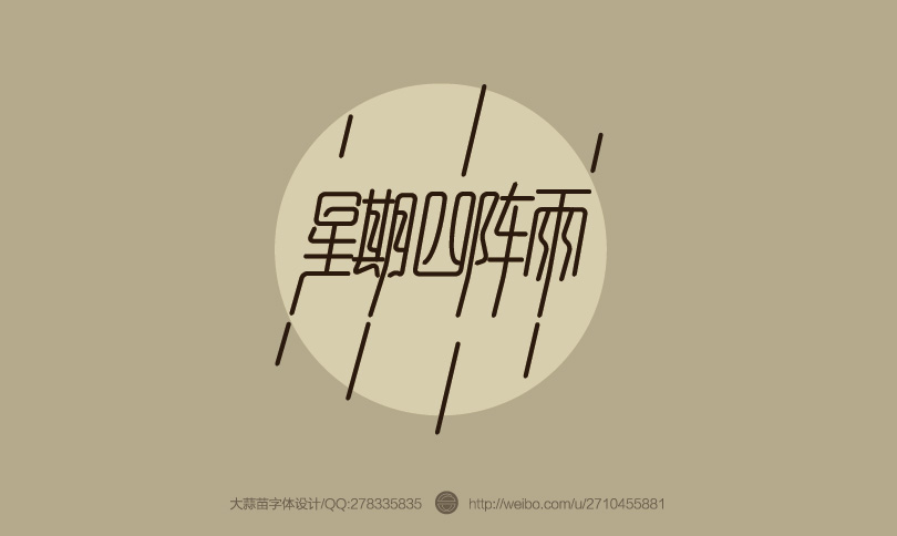 chinesefontdesign.com 2016 07 15 08 50 44 70+ Chinese Font Style Logo Ideas To Inspire You