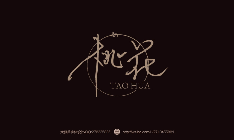 chinesefontdesign.com 2016 07 15 08 51 03 70+ Chinese Font Style Logo Ideas To Inspire You
