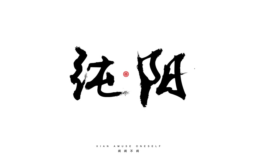 chinesefontdesign.com 2016 07 15 08 54 57 70+ Chinese Font Style Logo Ideas To Inspire You
