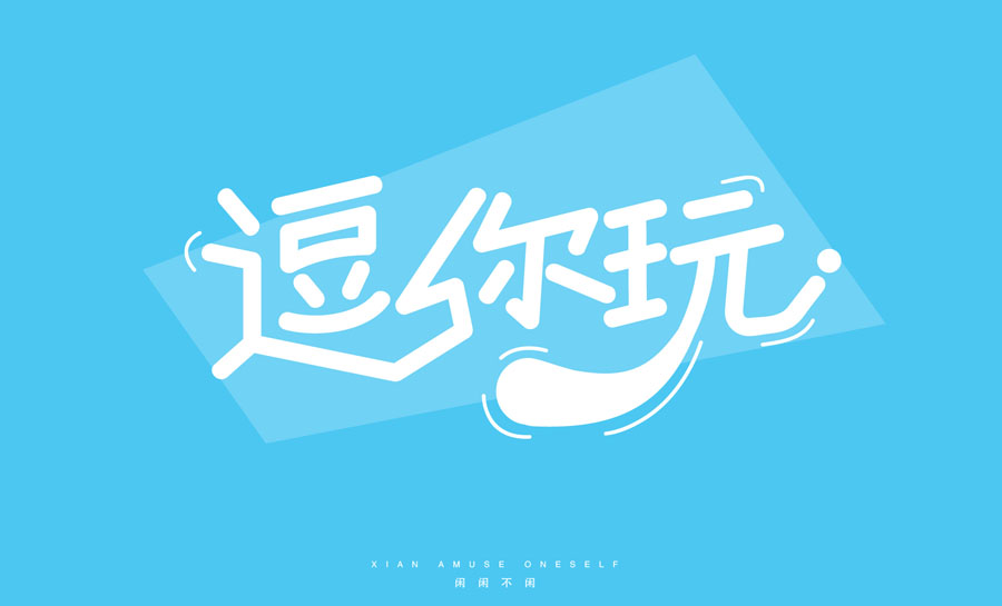 chinesefontdesign.com 2016 07 15 08 55 03 70+ Chinese Font Style Logo Ideas To Inspire You
