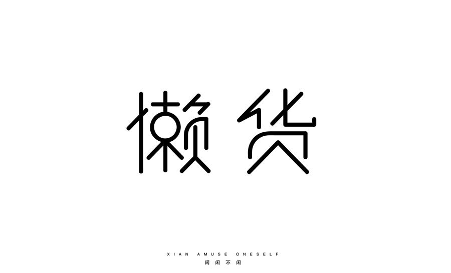 chinesefontdesign.com 2016 07 15 08 59 33 70+ Chinese Font Style Logo Ideas To Inspire You