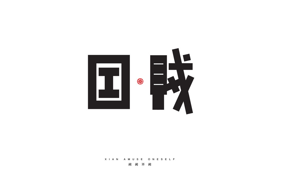 chinesefontdesign.com 2016 07 15 09 00 25 70+ Chinese Font Style Logo Ideas To Inspire You