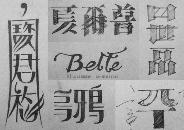chinesefontdesign.com 2016 07 15 10 18 46 50 Amazing Chinese Font Style Design Examples You Should See