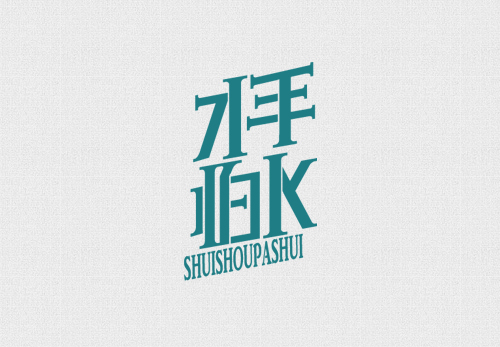 50 Amazing Chinese Font Style Design Examples You Should See