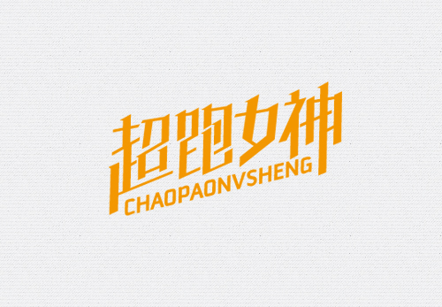 chinesefontdesign.com 2016 07 15 10 19 39 50 Amazing Chinese Font Style Design Examples You Should See