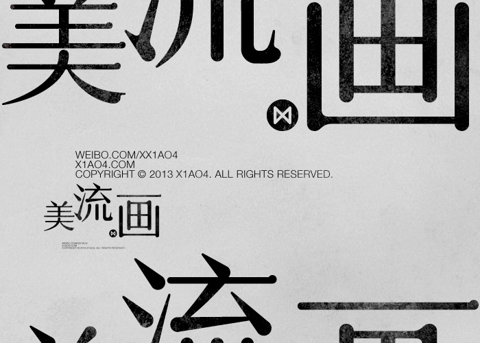 chinesefontdesign.com 2016 07 15 10 21 41 50 Amazing Chinese Font Style Design Examples You Should See