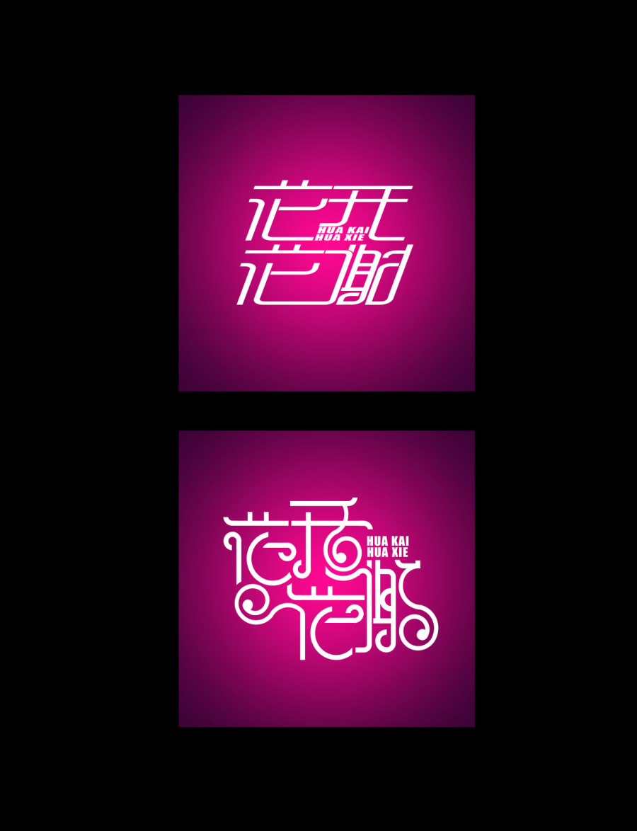 chinesefontdesign.com 2016 07 16 17 46 05 1 80+ Chinese Font Logo Style Designs That Will Motivate You