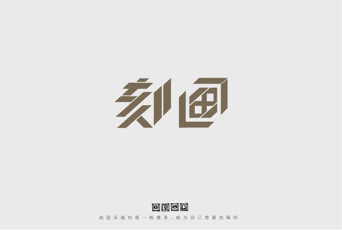 chinesefontdesign.com 2016 07 16 17 46 31 1 80+ Chinese Font Logo Style Designs That Will Motivate You