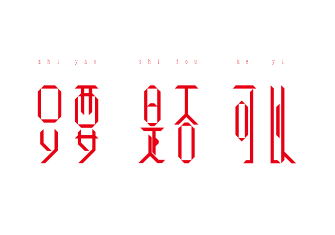 chinesefontdesign.com 2016 07 16 17 46 31 80+ Chinese Font Logo Style Designs That Will Motivate You