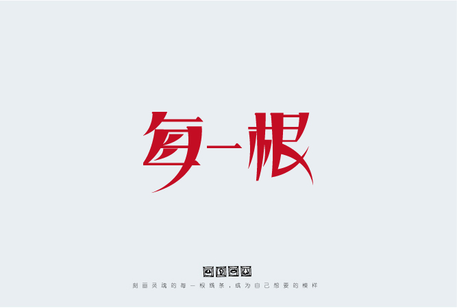 chinesefontdesign.com 2016 07 16 17 46 33 80+ Chinese Font Logo Style Designs That Will Motivate You