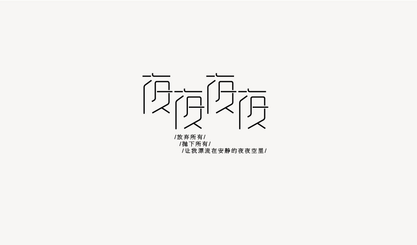 chinesefontdesign.com 2016 07 16 17 47 09 80+ Chinese Font Logo Style Designs That Will Motivate You