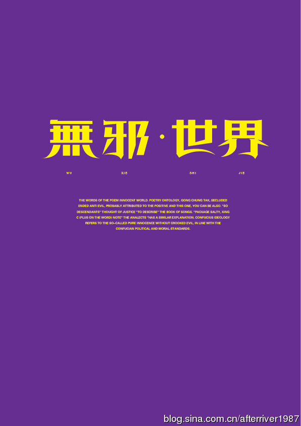 chinesefontdesign.com 2016 07 16 17 59 23 55+ Chinese Font Style For Graphic Designer  You Should Check Out Now