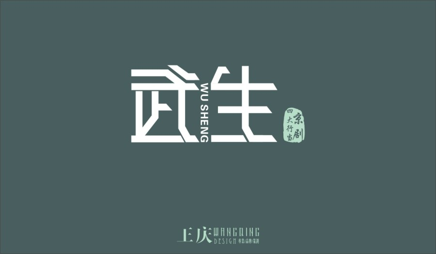 chinesefontdesign.com 2016 07 16 18 56 46 106 Essential Examples For Chinese Fonts Logo Designs