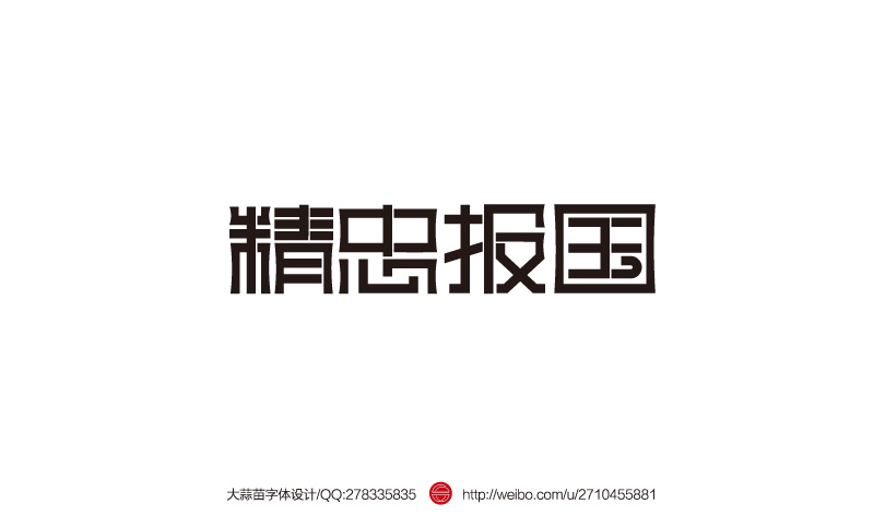 chinesefontdesign.com 2016 07 16 18 56 50 1 106 Essential Examples For Chinese Fonts Logo Designs