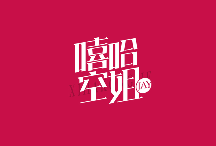 chinesefontdesign.com 2016 07 16 18 57 22 106 Essential Examples For Chinese Fonts Logo Designs