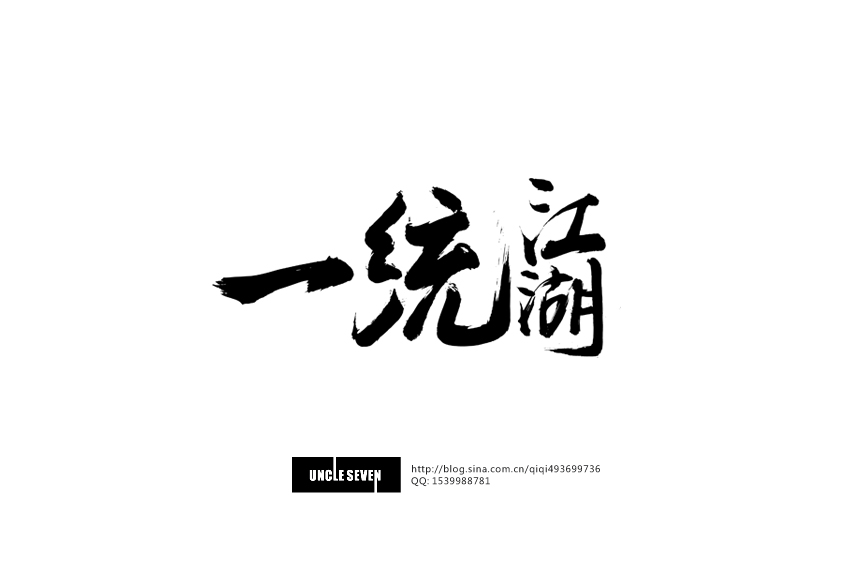 chinesefontdesign.com 2016 07 16 18 57 56 106 Essential Examples For Chinese Fonts Logo Designs