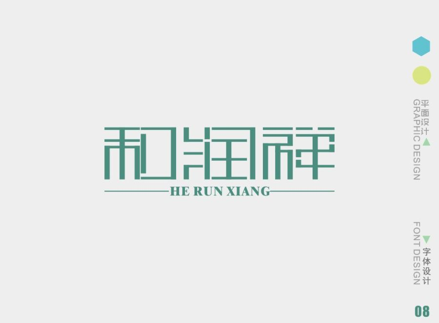 106 Essential Examples For Chinese Fonts Logo Designs