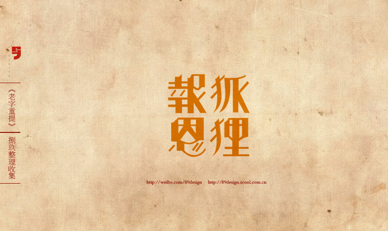 chinesefontdesign.com 2016 07 16 18 59 30 106 Essential Examples For Chinese Fonts Logo Designs