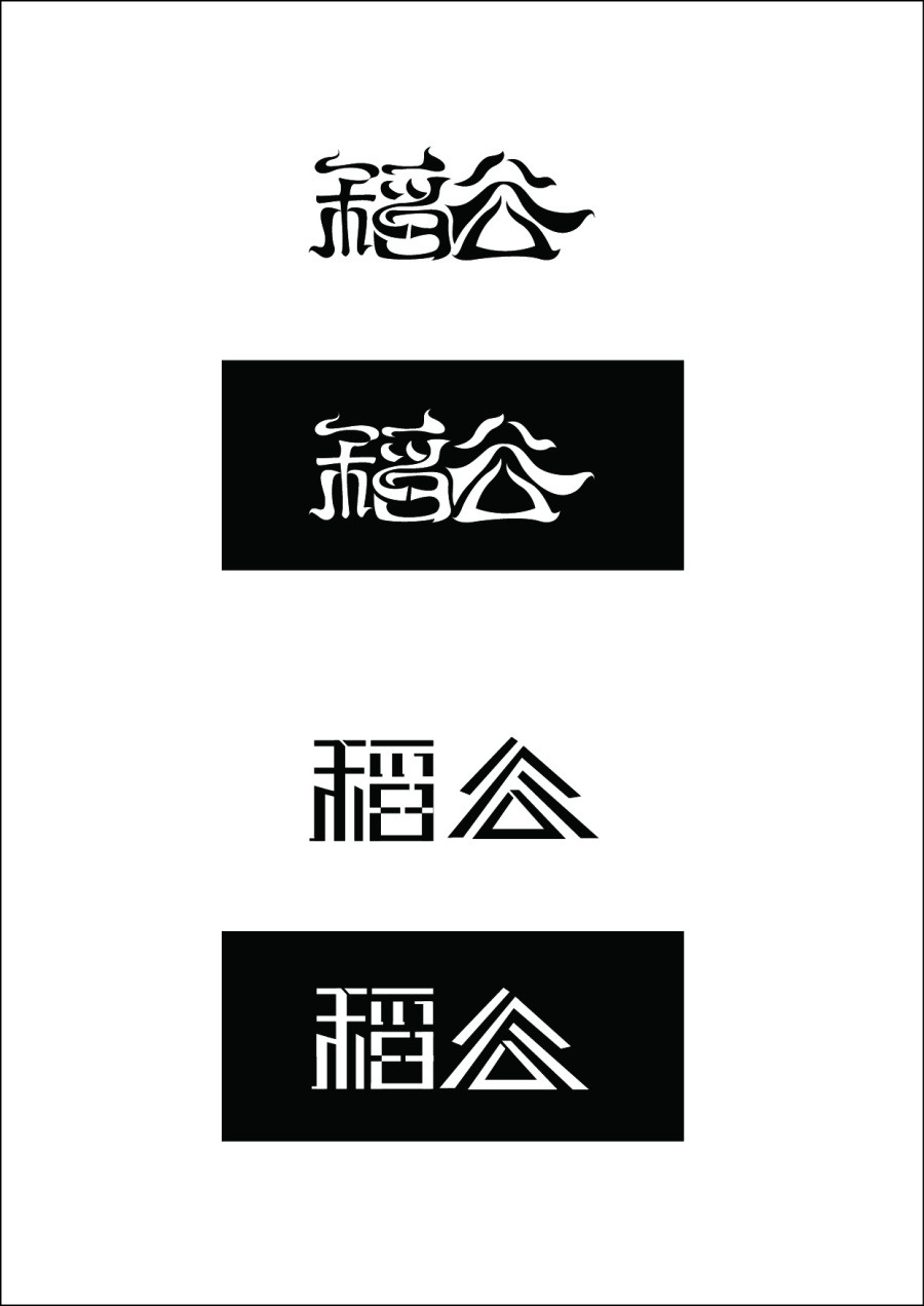 chinesefontdesign.com 2016 07 16 19 17 09 1 160 Chinese Font Style Logos Design Patterns That Can Improve Your Design