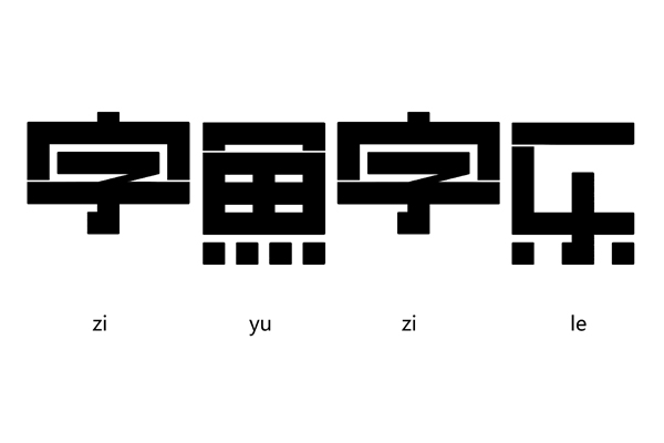 chinesefontdesign.com 2016 07 16 19 17 15 1 160 Chinese Font Style Logos Design Patterns That Can Improve Your Design