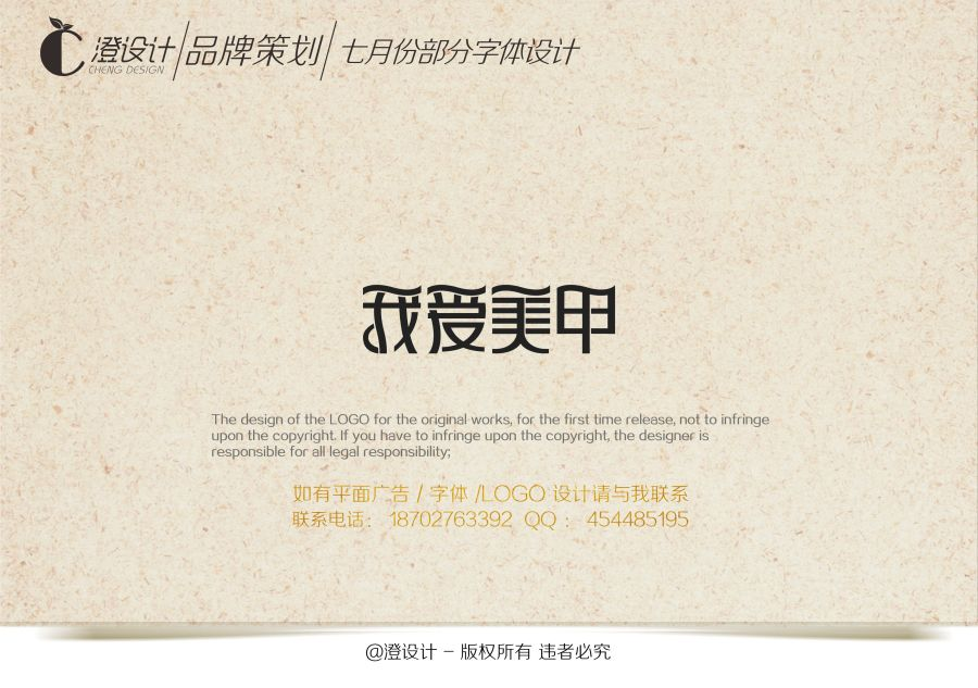 chinesefontdesign.com 2016 07 16 19 17 38 160 Chinese Font Style Logos Design Patterns That Can Improve Your Design