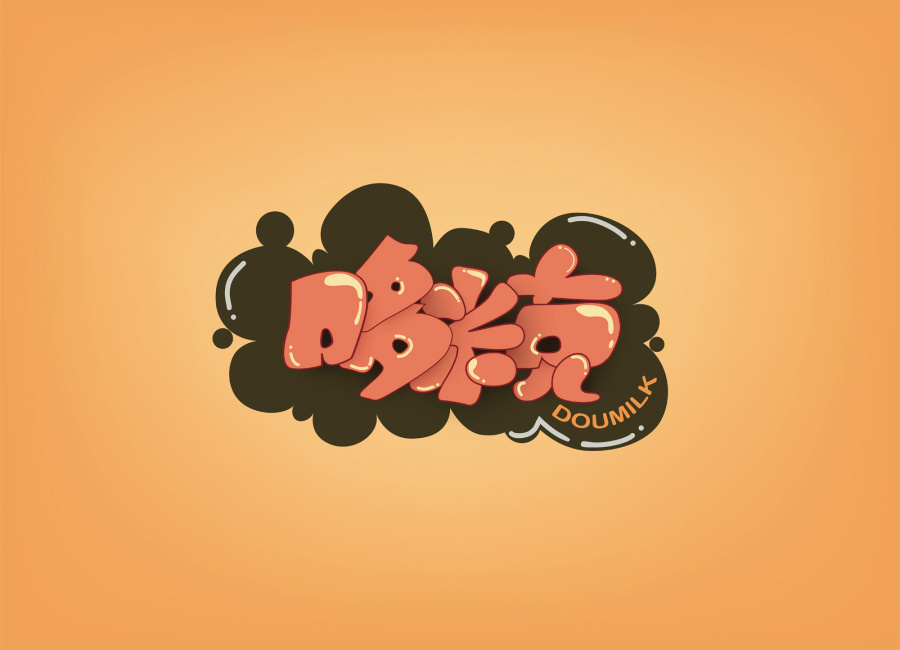 chinesefontdesign.com 2016 07 16 19 18 05 160 Chinese Font Style Logos Design Patterns That Can Improve Your Design