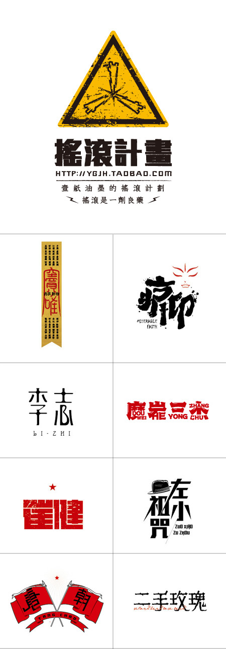 chinesefontdesign.com 2016 07 16 19 18 11 160 Chinese Font Style Logos Design Patterns That Can Improve Your Design