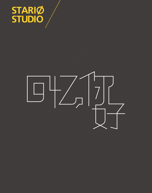 chinesefontdesign.com 2016 07 16 19 18 37 160 Chinese Font Style Logos Design Patterns That Can Improve Your Design