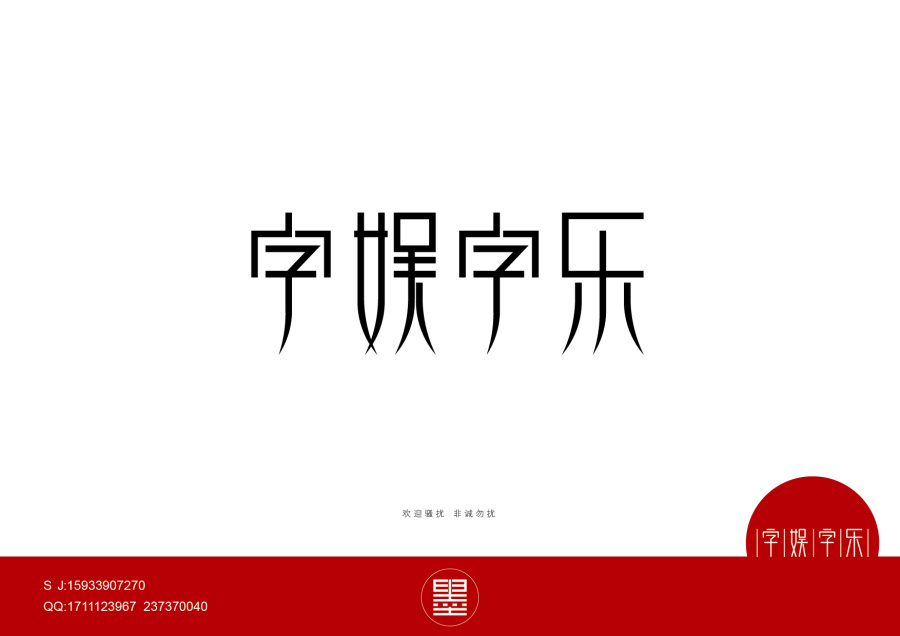 chinesefontdesign.com 2016 07 16 19 38 10 1 60+ Amazing Chinese Font Logos Designers Should See