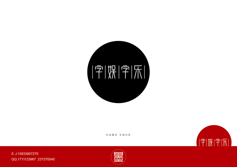 chinesefontdesign.com 2016 07 16 19 38 10 60+ Amazing Chinese Font Logos Designers Should See