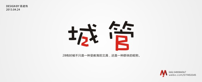 chinesefontdesign.com 2016 07 16 19 38 17 1 60+ Amazing Chinese Font Logos Designers Should See