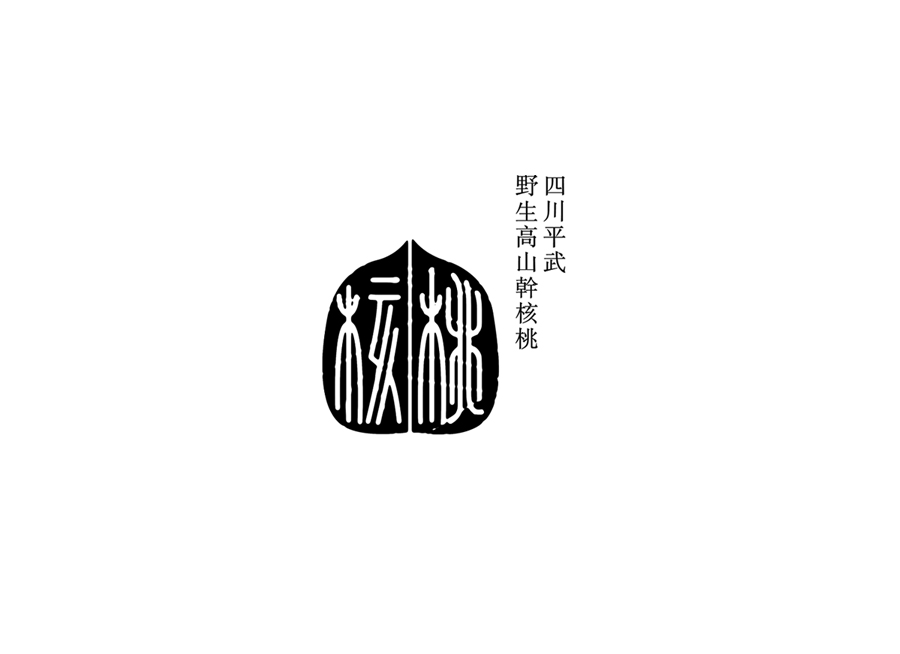 chinesefontdesign.com 2016 07 17 20 24 53 100+ Examples Of Creative Chinese Font Style Ddesign Ideas You Should See