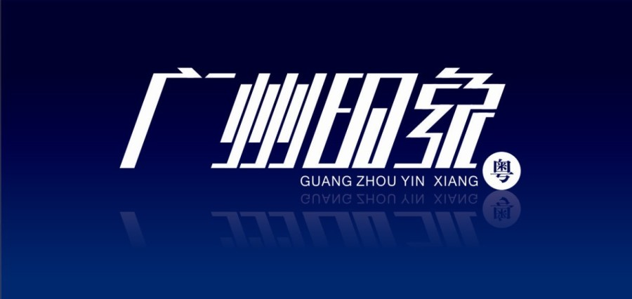 100+ Examples Of Creative Chinese Font Style Ddesign Ideas You Should See