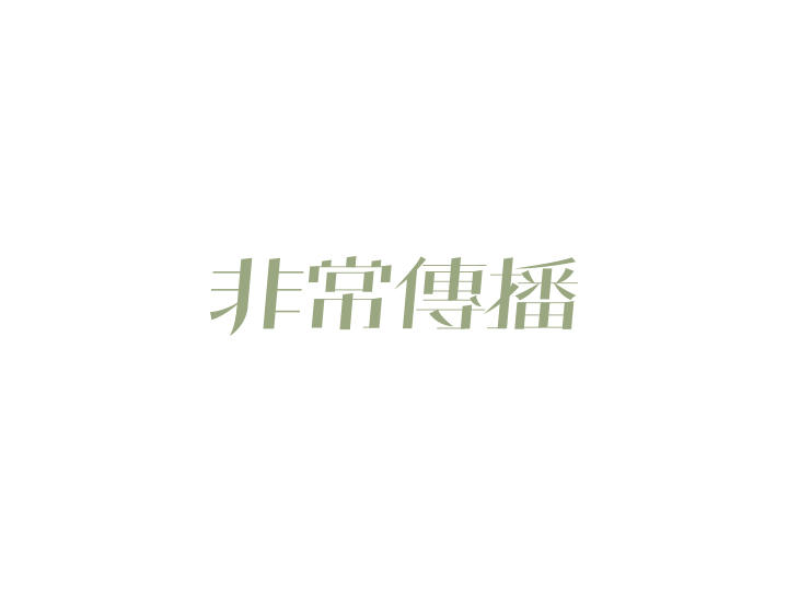 chinesefontdesign.com 2016 07 17 20 25 06 1 100+ Examples Of Creative Chinese Font Style Ddesign Ideas You Should See