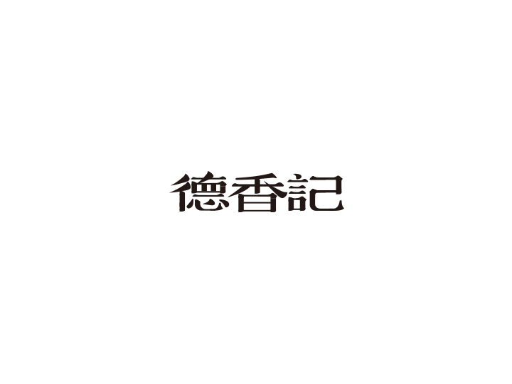 chinesefontdesign.com 2016 07 17 20 25 11 1 100+ Examples Of Creative Chinese Font Style Ddesign Ideas You Should See
