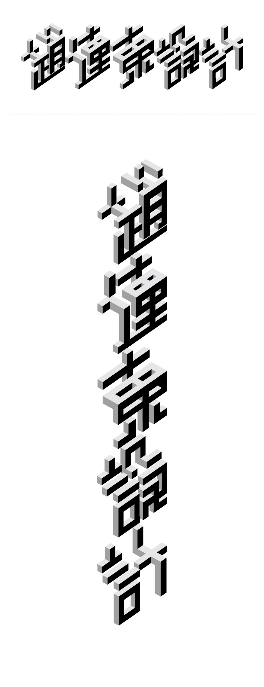 chinesefontdesign.com 2016 07 17 20 25 24 100+ Examples Of Creative Chinese Font Style Ddesign Ideas You Should See