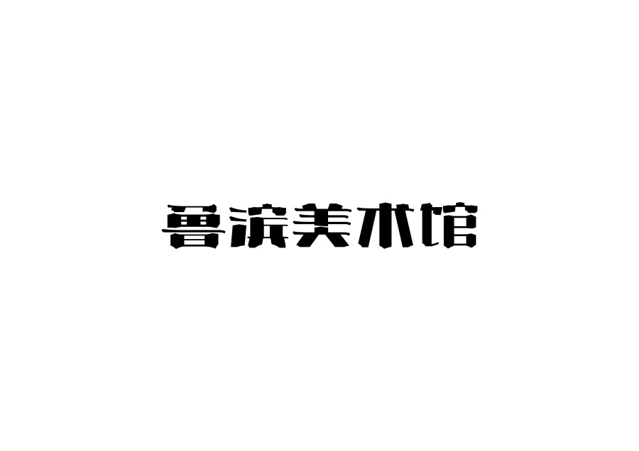 chinesefontdesign.com 2016 07 17 20 25 33 100+ Examples Of Creative Chinese Font Style Ddesign Ideas You Should See