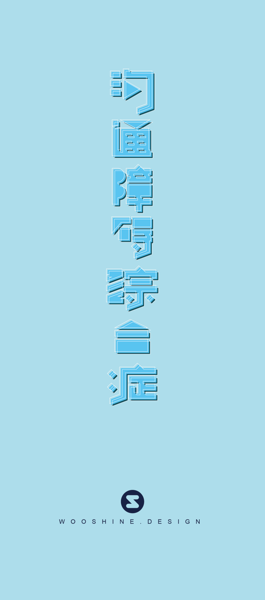 chinesefontdesign.com 2016 07 17 20 25 44 100+ Examples Of Creative Chinese Font Style Ddesign Ideas You Should See