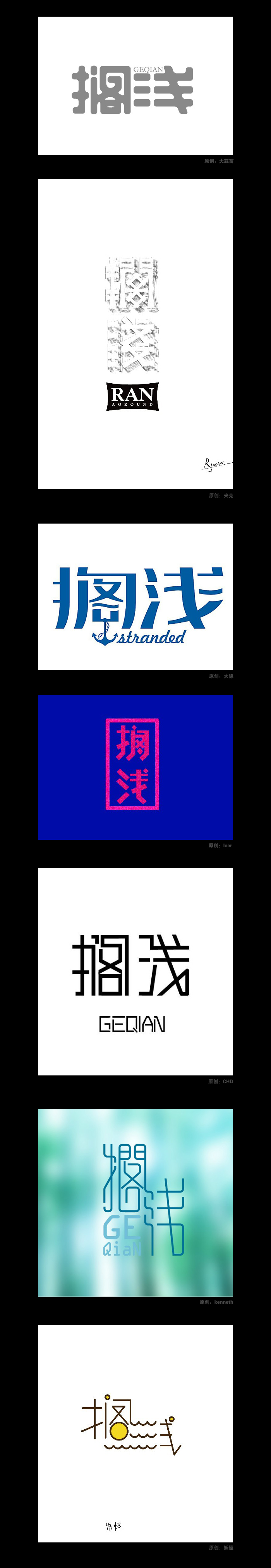 chinesefontdesign.com 2016 07 17 20 26 02 100+ Examples Of Creative Chinese Font Style Ddesign Ideas You Should See