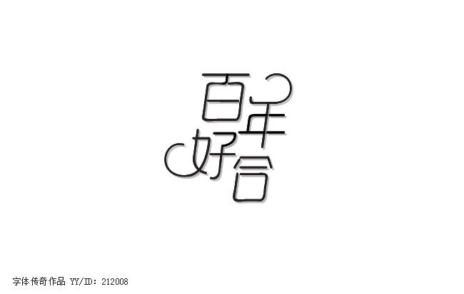 chinesefontdesign.com 2016 07 17 20 26 24 2 100+ Examples Of Creative Chinese Font Style Ddesign Ideas You Should See