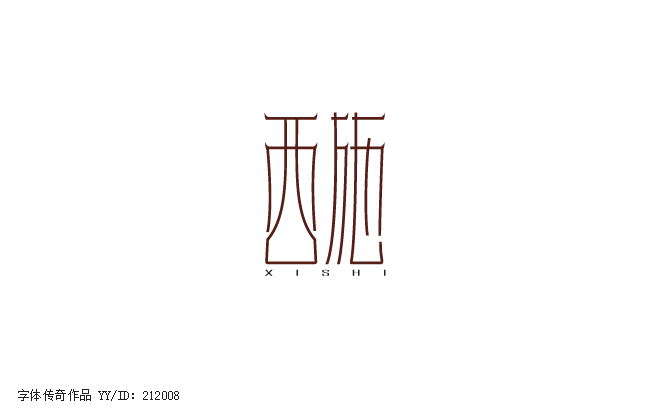 chinesefontdesign.com 2016 07 17 20 26 26 100+ Examples Of Creative Chinese Font Style Ddesign Ideas You Should See