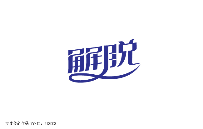 chinesefontdesign.com 2016 07 17 20 26 31 100+ Examples Of Creative Chinese Font Style Ddesign Ideas You Should See