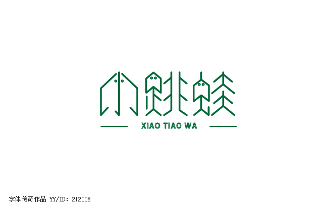 chinesefontdesign.com 2016 07 17 20 26 35 100+ Examples Of Creative Chinese Font Style Ddesign Ideas You Should See