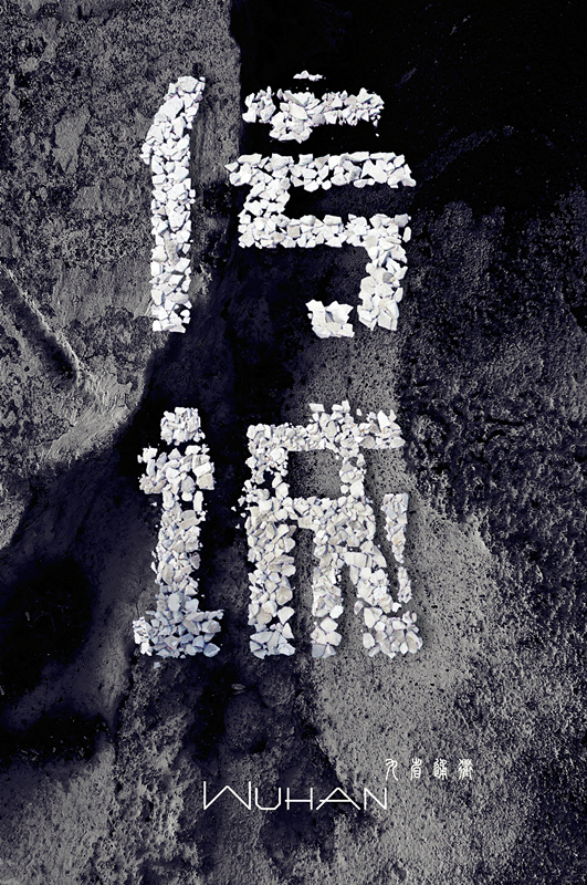 chinesefontdesign.com 2016 07 17 20 27 07 100+ Examples Of Creative Chinese Font Style Ddesign Ideas You Should See
